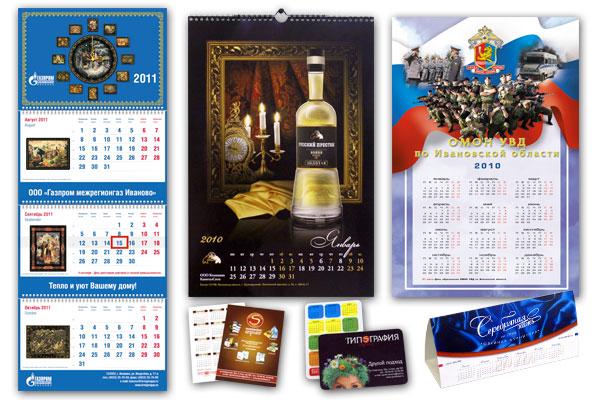 Календарь за 2002 год распечатать